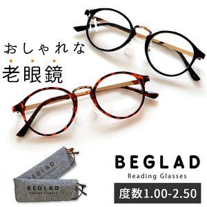 老眼鏡 おしゃれ レディース 好評 ボストン メンズ リーディンググラス 女性 シニアグラス かわいい シック クラシック ブラック デミブラウン BEGLAD ビグラッド BE-1018 1.0 1.5 2.0 2.5 ギフト プ