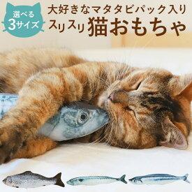 猫 おもちゃ 魚 好評 ネコ ねこ 一人遊び ぬいぐるみ 抱き枕 けりぐるみ 蹴りぐるみ リアル お魚 噛む 歯 クリーニング 運動不足 ストレス ペット用おもちゃ 猫用おもちゃ 猫雑貨 猫用品