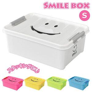 収納ボックス フタ付き おしゃれ 好評 スマイルボックス プラスチック Sサイズ かわいい 収納ケース ハンドル 持ち手 ふた付き スタッキング おもちゃ箱 衣類 収納 子供部屋 SPICE OF LIFE スパ