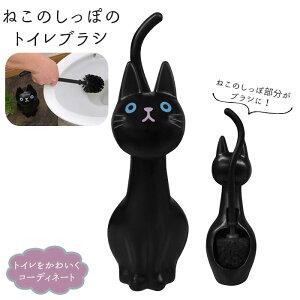 トイレブラシ かわいい 好評 コンパクト おしゃれ ポット セット 収納 トイレ掃除 ブラシ 猫グッズ 雑貨 ネコ ねこ ケースセット 掃除用品 猫雑貨 黒猫 ねこのしっぽの物語