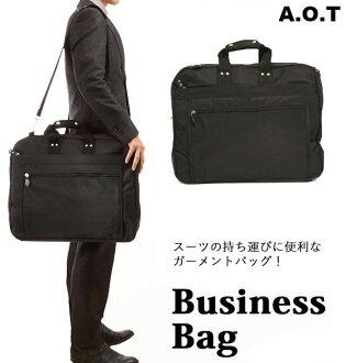 AOT a.o.t 服装袋服装背男士女士三栏式旅游包列表背西装包袋回来工作包店 / 真正交易促销
