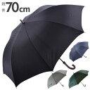 傘 メンズ PROMENADE SKY 定番 スカイプロムナード かさ アンブレラ ジャンプ 大きい ワンタッチ 70cm