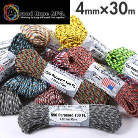 ロープ パラシュートコード 丈夫でカラフル! パラコード 550 アウトドア 定番 ロープ パラシュートコード 100フィート アトウッド・ロープ rope atwood 30m paracord