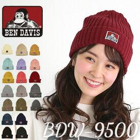 ベンデイビス ニット帽 BDW-9500 メンズ レディース おしゃれ かわいい シンプル 冬 秋冬 春 コットンニットキャップ 通販/正規品 おすすめ 定番 BEN DAVIS 綿 コットン