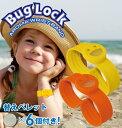 Buglock