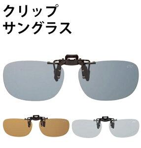 クリップサングラス エロイコ EROICO サングラス 偏光 クリップ uvカット 偏光グラス 通販 UV 紫外線 はねあげグラス 偏光サングラス めがねの上から 眼鏡 クリップオン 跳ね上げ ワンタッチ 釣