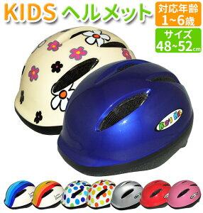 ヘルメット キッズヘルメット 子供用 自転車 キッズ 子供 通販 SG規格 女の子 男の子 幼児 1歳 2歳 軽量 むれない あごひも 48〜52 ss xs サイズ調整 安全 かわいい シンプル 入園 入学祝い プレゼ