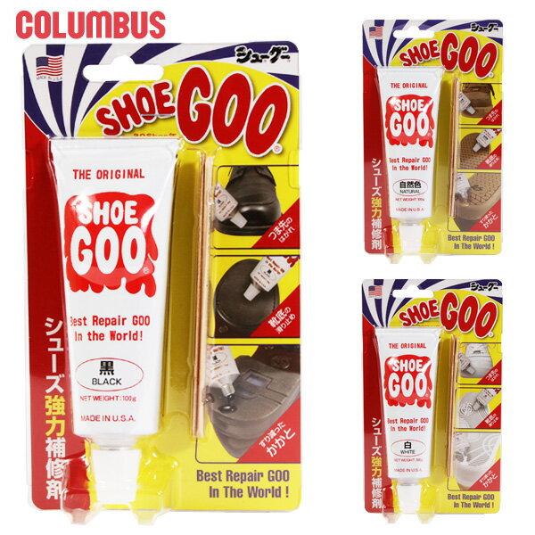 シューグー 靴底 100g ナチュラル 定番 白 黒 キット 靴修理 SHOEGOO 補修剤 ゴム 修理 かかと 靴 補修 補強