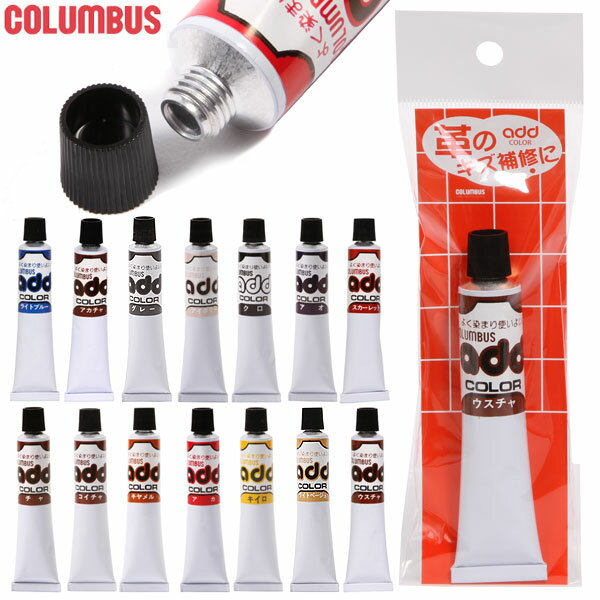 アドカラー コロンブス アドカラ 皮 定番 シューケア 皮製品 補色 レノベイティングカラー補修クリーム Columbus