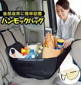 買い物バッグ エコバッグ ハンモックバッグ 折りたたみ ショッピングバッグ 大容量 アウトドア 定番 ショッピング 収納 車 荷崩れ防止 後部座席 車内収納 ハンモック レジ袋 買い物袋 バッグ 買い物 車内ホルダー 6192 2435361-ut x7-ハンモックバッグ