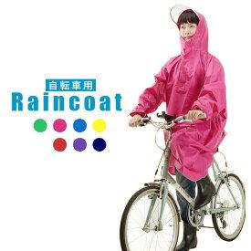 レインコート 雨具 自転車用 レインポンチョ 自転車 防水 レインコート 通販 カッパ レディース メンズ 大きめ ツバ フード 袖あり 透明ツバ クリアバイザー 大きいつば 通学 通勤 反射 男女兼用 無地 レインウエア rain2/ 026 nk2044-coat