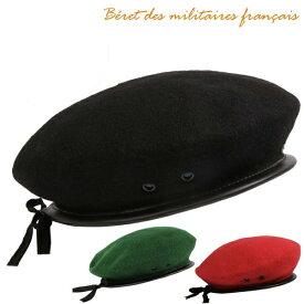 ベレー帽 フランス軍タイプ 通販/正規品 おすすめ 帽子 定番 ミリタリーハット ミリタリー ウール ベレー