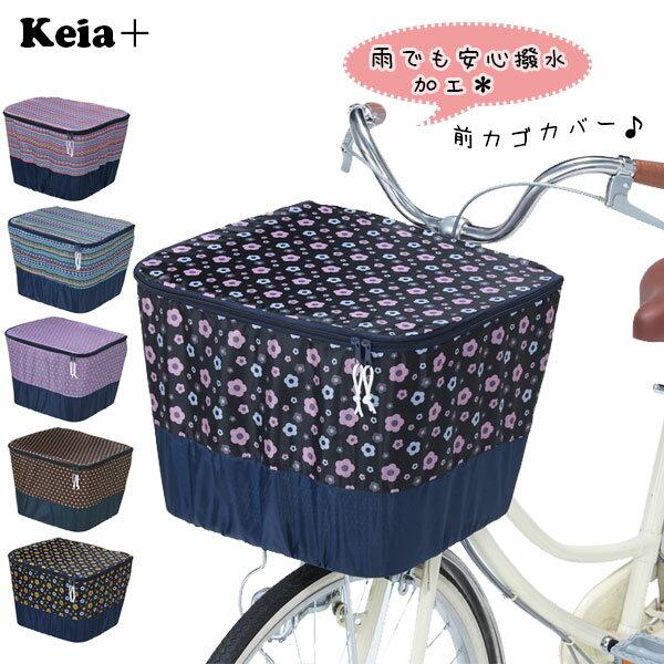 Kawasumi カワスミ 通販/正規品 おすすめ 丈夫 定番 かわいい じてんしゃ チャリ 自転車 防水 前カゴカバー 前かごカバー