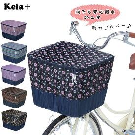 自転車 前かごカバー 防水 Kawasumi カワスミ 通販/正規品 おすすめ 丈夫 定番 かわいい じてんしゃ チャリ 自転車 防水 前カゴカバー 前かごカバー