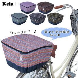 自転車 後ろかごカバー 防水 Kawasumi カワスミ 通販/正規品 おすすめ 丈夫 定番 かわいい じてんしゃ チャリ 自転車 防水 後かごカバー 後カゴカバー 後ろかごカバー 後ろカゴカバー
