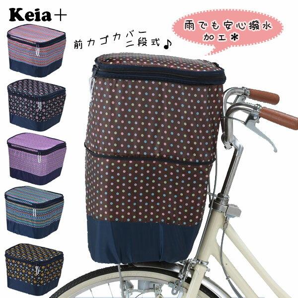 Kawasumi カワスミ 通販/正規品 おすすめ 丈夫 定番 かわいい じてんしゃ 2段式 チャリ 自転車 防水 前カゴカバー 前かごカバー