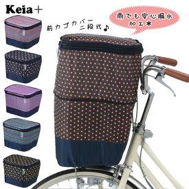自転車 前かごカバー 防水 Kawasumi カワスミ 通販/正規品 おすすめ 丈夫 定番 かわいい じてんしゃ 2段式 チャリ 自転車 防水 前カゴカバー 前かごカバー