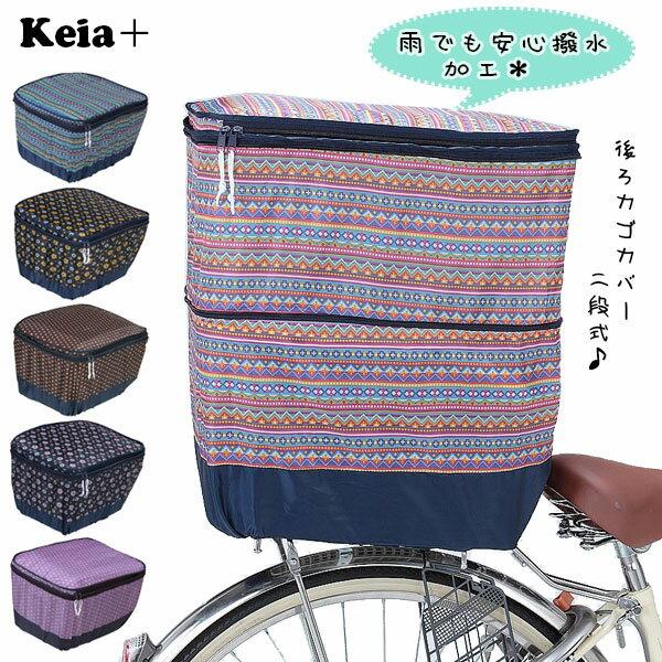 Kawasumi カワスミ 通販/正規品 おすすめ 丈夫 定番 かわいい じてんしゃ チャリ 自転車 防水 後カゴカバー 後かごカバー
