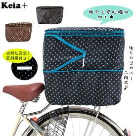Kawasumi カワスミ 通販/正規品 おすすめ 丈夫 定番 かわいい 反射帯付き 2段式 じてんしゃ チャリ 自転車 防水 後かごカバー 後カゴカバー 後ろかごカバー 後ろカゴカバー
