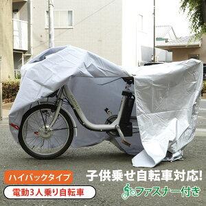 電動自転車 カバー 自転車カバー マルト MARUTO サイクルカバー ハイバック 電動アシスト自転車用 子供のせ 通販 厚手 丈夫 電動 3人乗り チャイルドシート 撥水 クイックカバー ほこりよけ フ