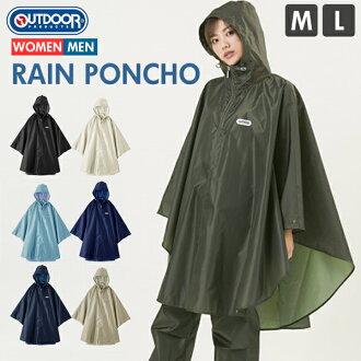Factory OUTDOOR PRODUCTS rain coat #06002190 review at great deals! Rain poncho rain suit logo men's women-friendly bicycle adult lane Parker genuine cheap bargain! Raincoat