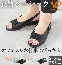 ナースサンダル ピュアウォーカー Pure Walker ナースシューズ 黒 ダイマツ 事務 定番 シンプル ベーシック ゆったり 歩きやすい サンダル オフィス 滑りにくい 軽量 蒸れにくい 疲れにくい 白 コンフォートサンダル dimn007602-2000 PW7602 pw7602