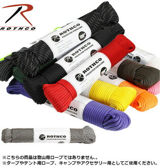 Review by 1 point! ROTHCO Rothko Paracord 30 m parachute code rope rope shoes laces shoes laces rope sures trekking climbing 550 LB PARACORD genuine low-price deals