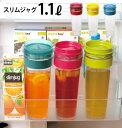 ピッチャー スリムジャグ 1.1L 冷水筒 かわいい 洗いやすい ドアポケット 定番 冷蔵庫ポケット スリム ジャグ 1リット…