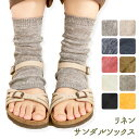サンダルソックス スモールストーンソックス Small Stone Socks 靴下 ソックス かかとなし 指なし 定番 つま先なし トゥレス フリーサイズ サ...