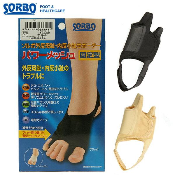 ソルボ 外反母趾サポーター SORBO パワーメッシュ固定型 定番 内反小趾サポーター