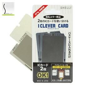 ICカードケース シェリー Shelly 通販/正規品 おすすめ 定期 定番 カード入れ ICカード ポイントカード case card カード・ケース パスケース ケース カード カードケース ICセパレータ アイクレバーカード