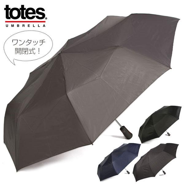超ビッグサイズ!70cm 最高クラスの強度 メンズ 折畳み傘 定番 おりたたみ傘 折りたたみ傘 タイタン トーツ totes ワンタッチ自動開閉