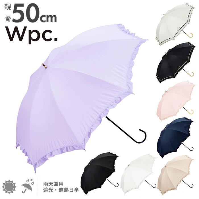 日傘 かわいい 日傘 晴雨兼用 81-8879 男女兼用 定番 99% 紫外線 カサ 遮熱 遮光 軽量 黒 かわいい レース フリル おしゃれ 長傘 uvカット uv W.P.C ワールドパーティ