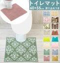 トイレマット カラーショップ COLOR SHOP トイレ マット 10色 カラフル 定番 トイレットマット トイレタリー トイレグ…