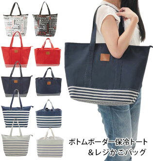 It is trainer outing in pretty fashion fashion lunch bag lunch back red red dark blue navy lunch lunch picnic athletic meet excursion tote bag tote bag usual times when I hang a hand having light cool tote bag mail order bottom horizontal stripe horizont