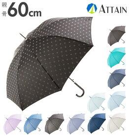 傘 60cm 通販 レディース 雨傘 かさ 定番 軽量 かわいい おしゃれ 丈夫 軽い 折れにくい