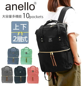 aceff71187cc リュック 大容量 anello アネロ 通販 レディース メンズ 通学 通勤 大人 シンプル A4 10ポケット 多