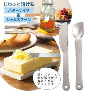 バターナイフ&スプーンセット 1セットから購入可 通販 熱伝導 スプーン ナイフ さじ カチカチアイス アルミニウム アイスクリーム 冷凍食品 食器 キッチン ねつ伝導 食べごろ プチギフト