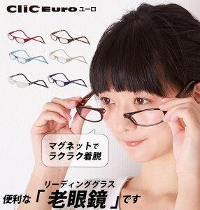 老眼鏡 Clic readers クリックリーダー 通販 シニア 老人 男性 女性 おしゃれ シンプル めがね メガネ マグネット 磁石 首かけ 近眼 近視 アイウエア 便利 リーディンググラス プレゼント 敬老の