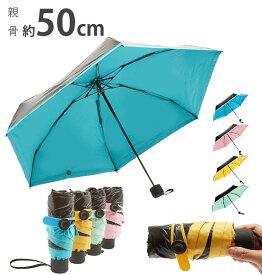 折りたたみ傘 通販 ミニ 折り畳み傘 晴雨兼用 軽量 コンパクト 丈夫 耐風 日傘 雨傘 遮光 グラスファイバー 傘 折りたたみ 直径 90cm おしゃれ かわいい 大人 子供 三つ折