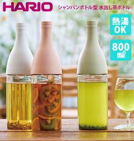 水出し茶ボトル 800ml ハリオ HARIO 通販 おしゃれ かわいい 0.8l シャンパンボトル型 ジャグ 水出しポット フィルター付き スタイリッシュ 水 ウォーター お茶用品 ピッチャー お茶 麦茶 カフェ メッシュ 洋風 フィルターインボトル エーヌ