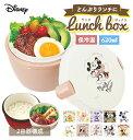 ランチボックス 2段 620ml Disney ディズニー 通販 カフェ丼ランチ 保温 弁当箱 二段 どんぶり ランチ レディース キ…