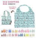 エコバッグ 通販 キャラクター 折りたたみ 折り畳み 子供 こども キッズ お買い物バッグ 買い物 ショッピングバッグ …