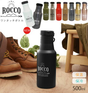 ステンレスボトル ROCCO ロッコ 通販 マグボトル 500ml 0.5l 保冷 保温 ワンタッチ 直飲み ステンレスボトル 魔法瓶 広口 洗いやすい マイボトル シンプル おしゃれ フック リング付 ステンレス