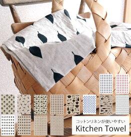 キッチン 手拭き タオル