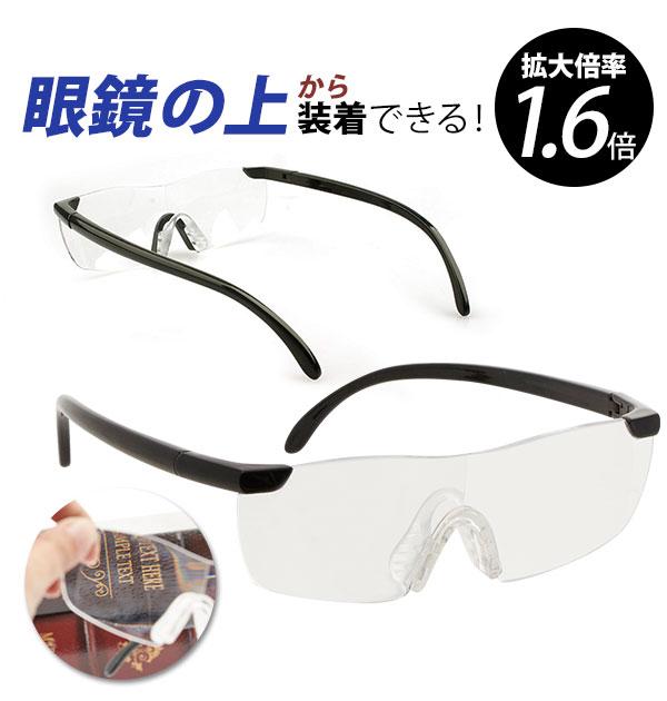 メガネルーペ 通販 拡大鏡 1.6倍 ルーペメガネ 眼鏡 ルーペ めがね メガネ 眼鏡型ルーペ メガネタイプ 虫眼鏡 虫めがね 眼鏡の上から メガネの上から 両手が使える 眼鏡式ルーペ 読書 新聞 趣味 クラフト 手芸 裁縫 パソコン スマホ