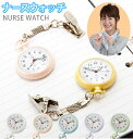 Nursewatch