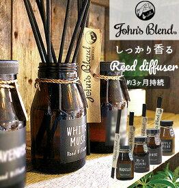 リードディフューザー John's Blend ジョンズブレンド 通販 芳香剤 置き型 スティック エアフレッシュナー ルームフレグランス ガラスボトル ラタンスティック おしゃれ かわいい ナチュラル カフェ風 アロマディフューザー 部屋 玄関 インテリア