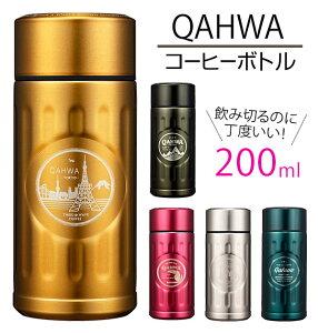 コーヒーボトル 200ml QAHWA カフア 通販 保温マグ 保冷マグ おしゃれ かわいい スタイリッシュ 直飲み 持ち帰り お持ち帰り ステンレスボトル テイクアウトボトル 持ち歩き アウトドア コンパ