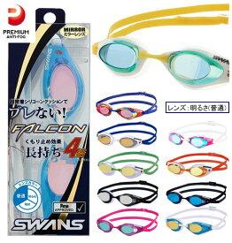 ゴーグル スワンズ SWANS 通販 水中メガネ 紫外線カット くもり止め 3D クッション ミラーレンズ FINA公認 日本製 水泳 競泳 スイミング プール 鼻ベルト 調整 中級〜超上級 外れにくい 密着 大人 子供 FALCON